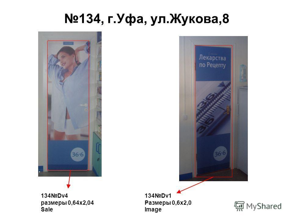 134, г.Уфа, ул.Жукова,8 134Dv1 Размеры 0,6 х 2,0 Image 134Dv4 размеры 0,64 х 2,04 Sale
