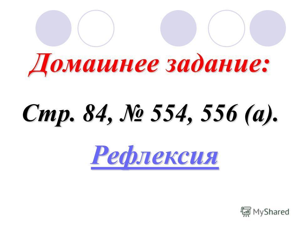 Домашнее задание: Стр. 84, 554, 556 (а). Рефлексия