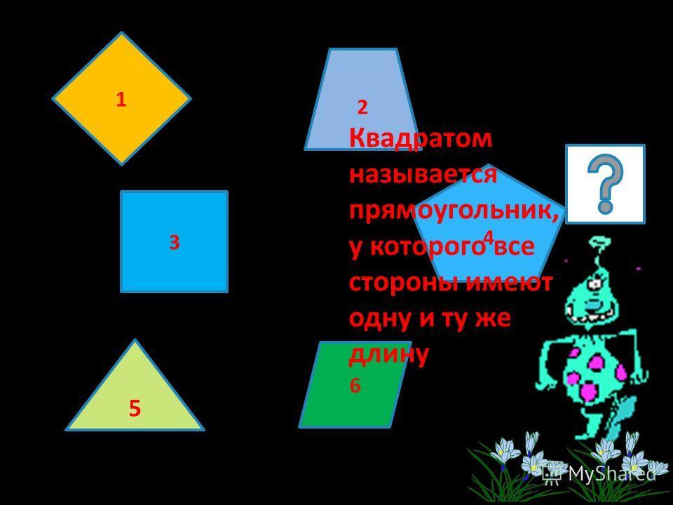 6 5 4 3 2 1 Прямоугольником называется такой четырехугольник, у которого все углы прямые