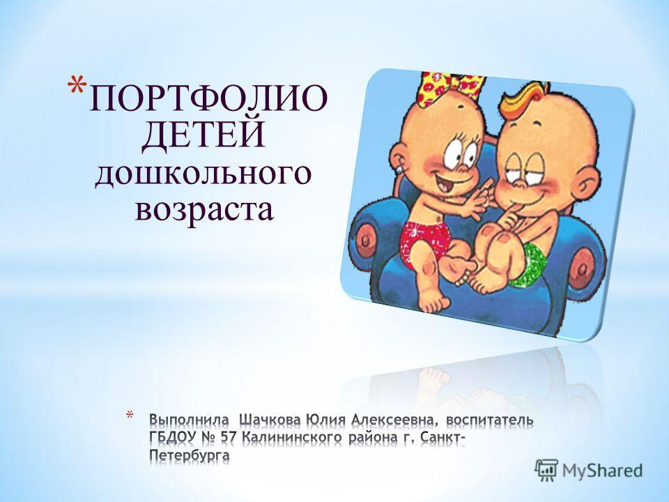 * ПОРТФОЛИО ДЕТЕЙ дошкольного возраста