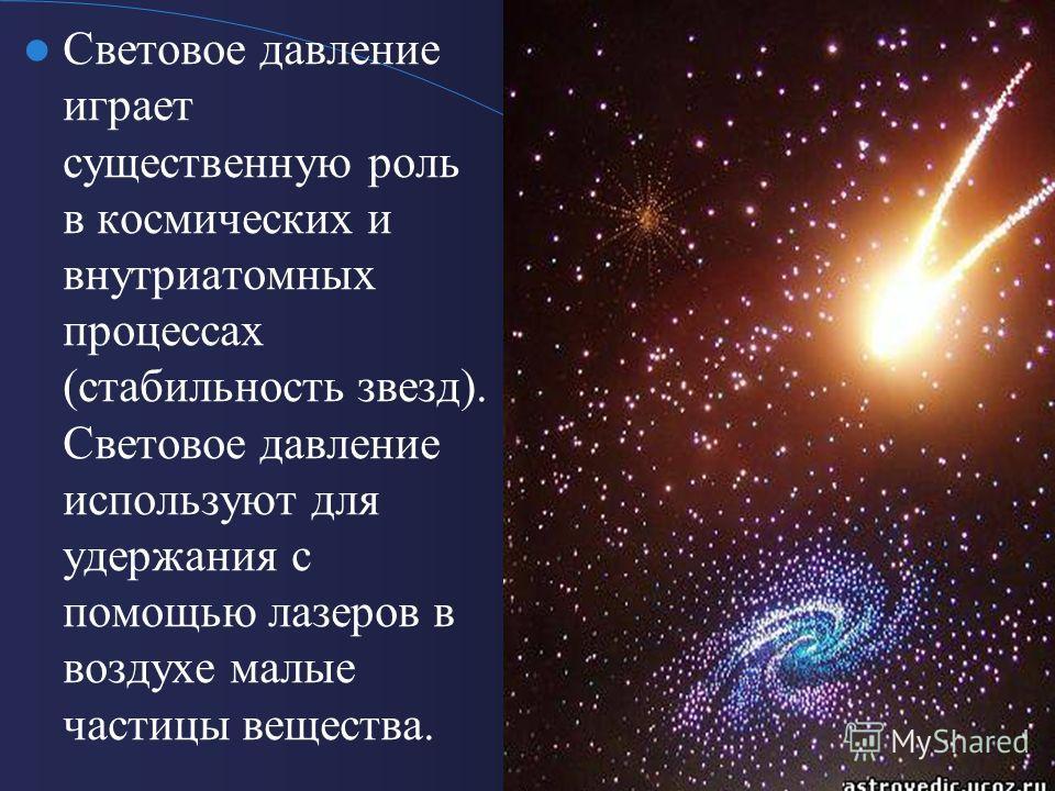 По мере приближения кометы к Солнцу ядро нагревается, и его вещества начинают испаряться. Вокруг ядра образуется газовая оболочка, а затем появляется длинный хвост. Хвост кометы может вытягиваться на миллионы километров! Он всегда направлен в сторону