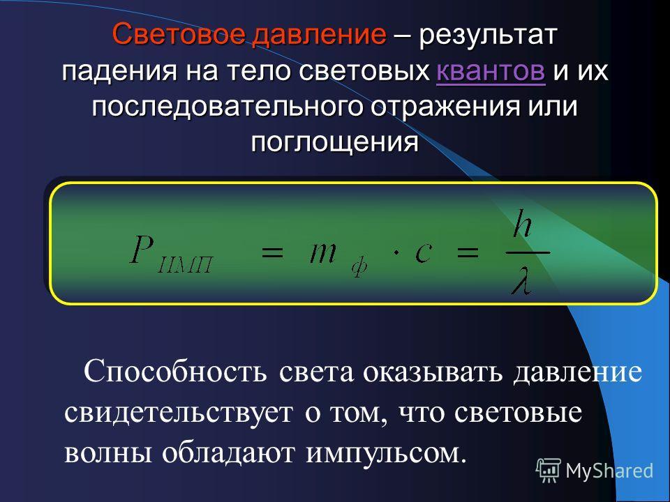 Световое давление играет существенную роль в космических и внутриатомных процессах (стабильность звезд). Световое давление используют для удержания с помощью лазеров в воздухе малые частицы вещества.