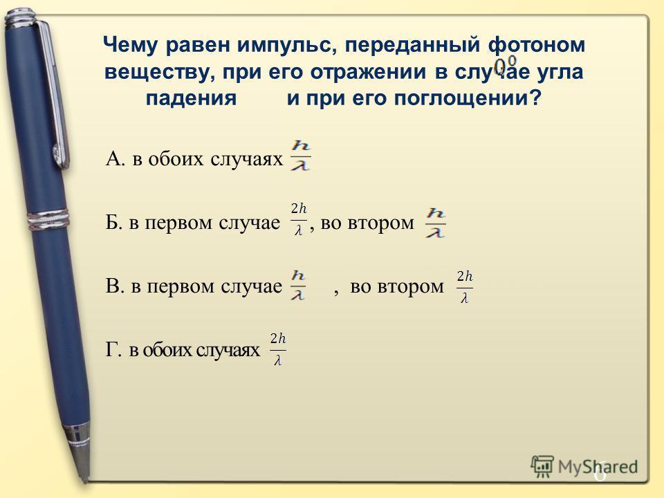 Энергия фотона, поглощенного при фотоэффекте, равна Е. Кинетическая энергия электрона, вылетевшего с поверхности металла под действием этого фотона, 1) Больше Е 2) Меньше Е 3) Равна Е 4) Может быть больше или меньше Е при разных условиях