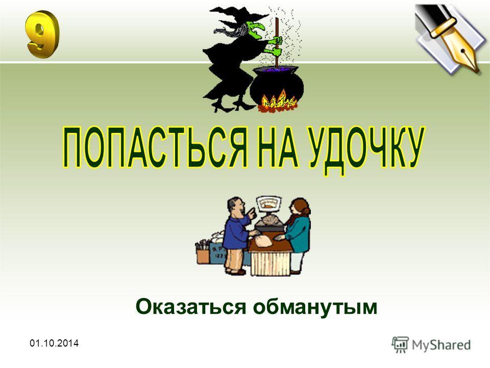 01.10.2014 Оказаться обманутым