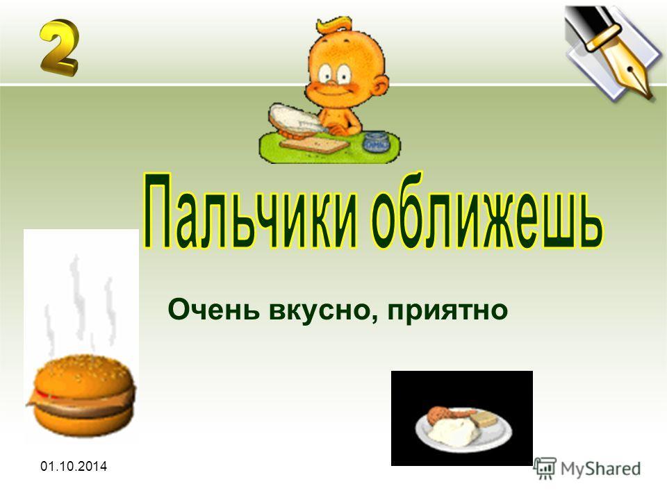 01.10.2014 Очень вкусно, приятно