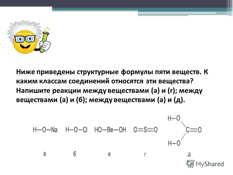 Ниже приведены структурные формулы пяти веществ. К каким классам соединений относятся эти вещества? Напишите реакции между веществами (а) и (г); между веществами (а) и (б); между веществами (а) и (д).