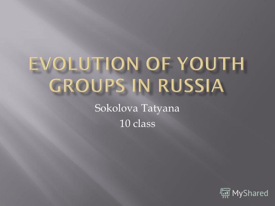 Sokolova Tatyana 10 class