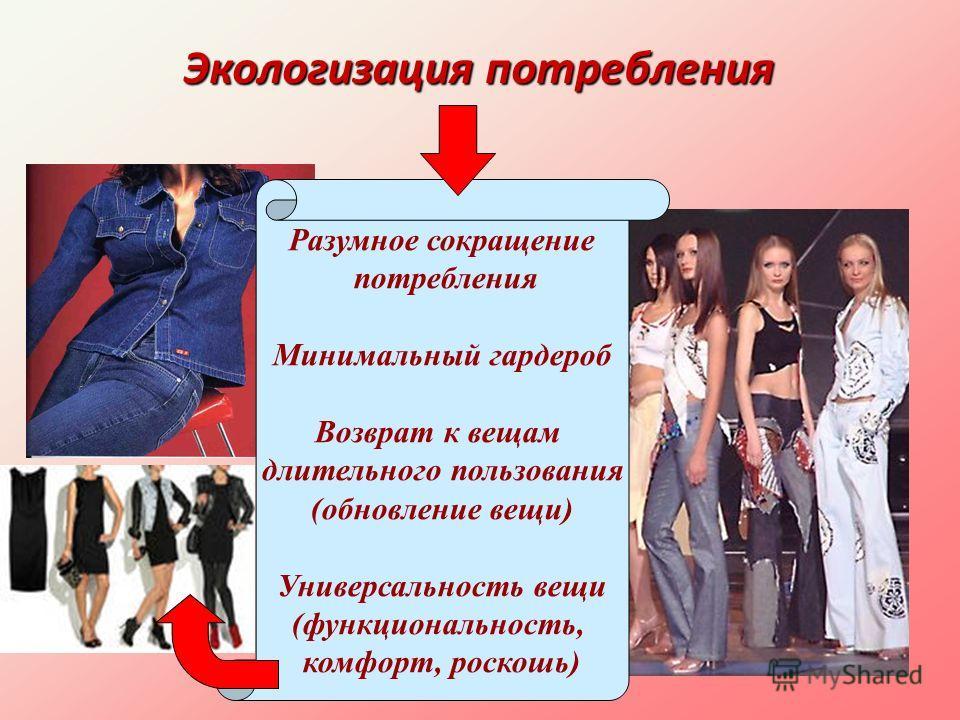 Экологизация потребления Разумное сокращение потребления Минимальный гардероб Возврат к вещам длительного пользования (обновление вещи) Универсальность вещи (функциональность, комфорт, роскошь)