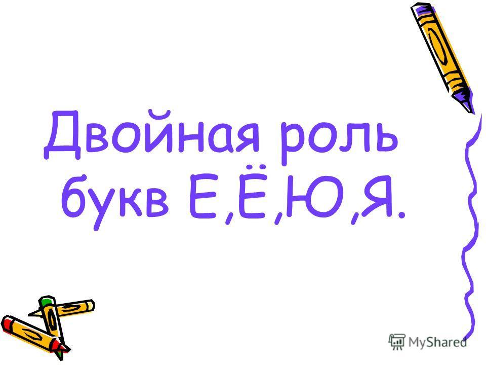 Двойная роль букв Е,Ё,Ю,Я.