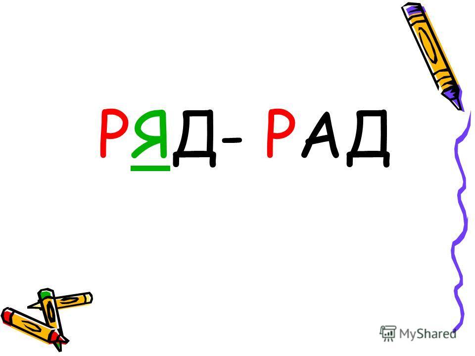 РЯД- РАД