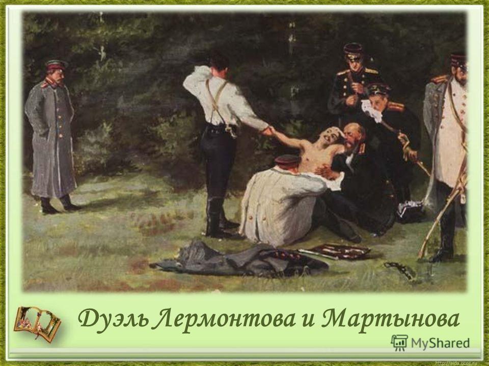 Дуэль Лермонтова и Мартынова
