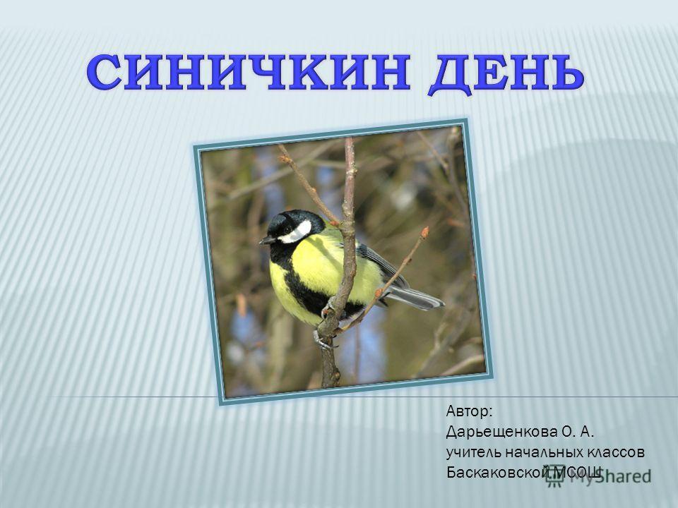 Автор: Дарьещенкова О. А. учитель начальных классов Баскаковской МСОШ