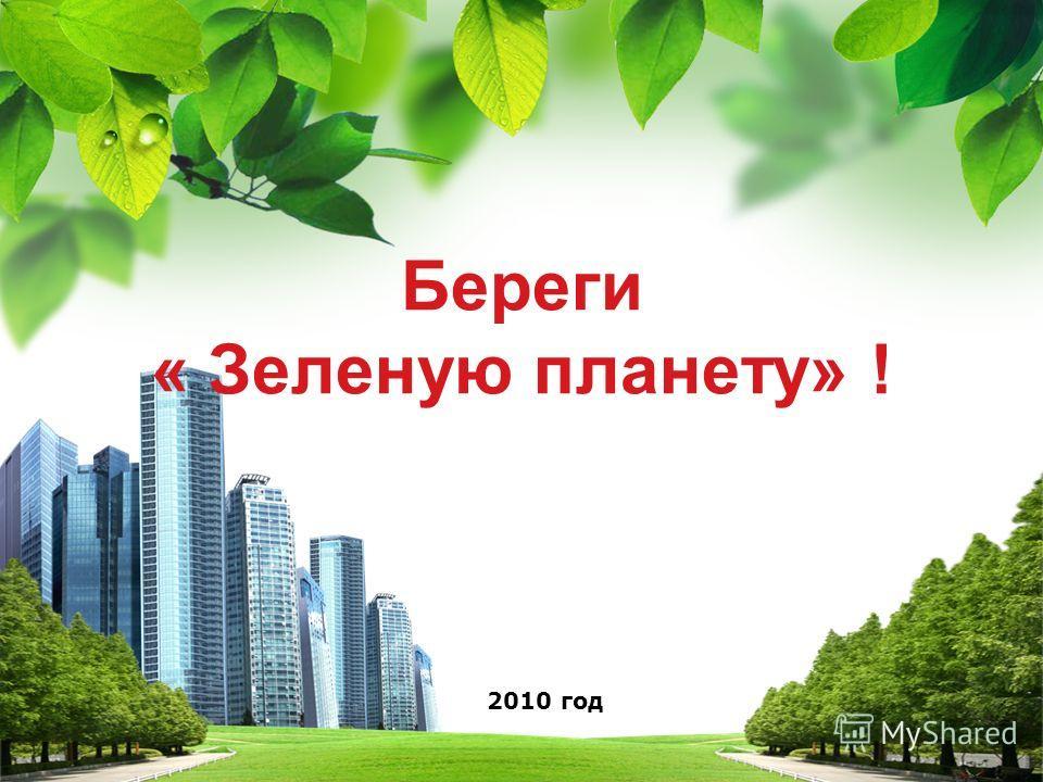 L/O/G/O 2010 год Береги « Зеленую планету» !