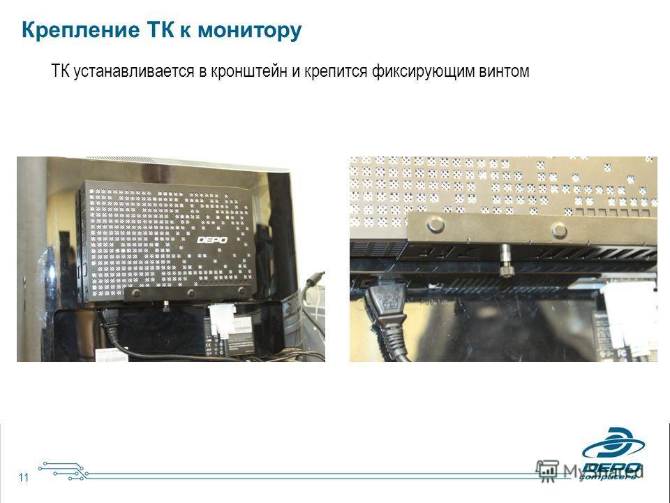 11 ТК устанавливается в кронштейн и крепится фиксирующим винтом Крепление ТК к монитору