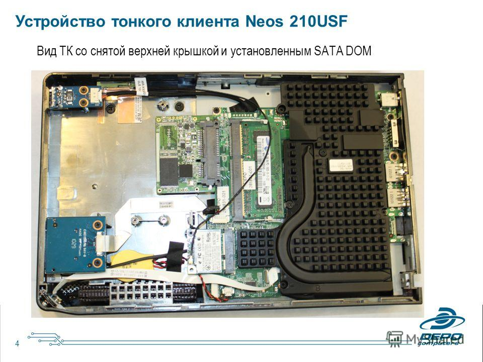 4 Вид ТК со снятой верхней крышкой и установленным SATA DOM Устройство тонкого клиента Neos 210USF