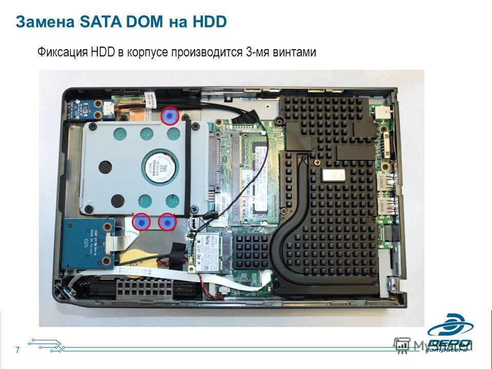 7 Фиксация HDD в корпусе производится 3-мя винтами Замена SATA DOM на HDD