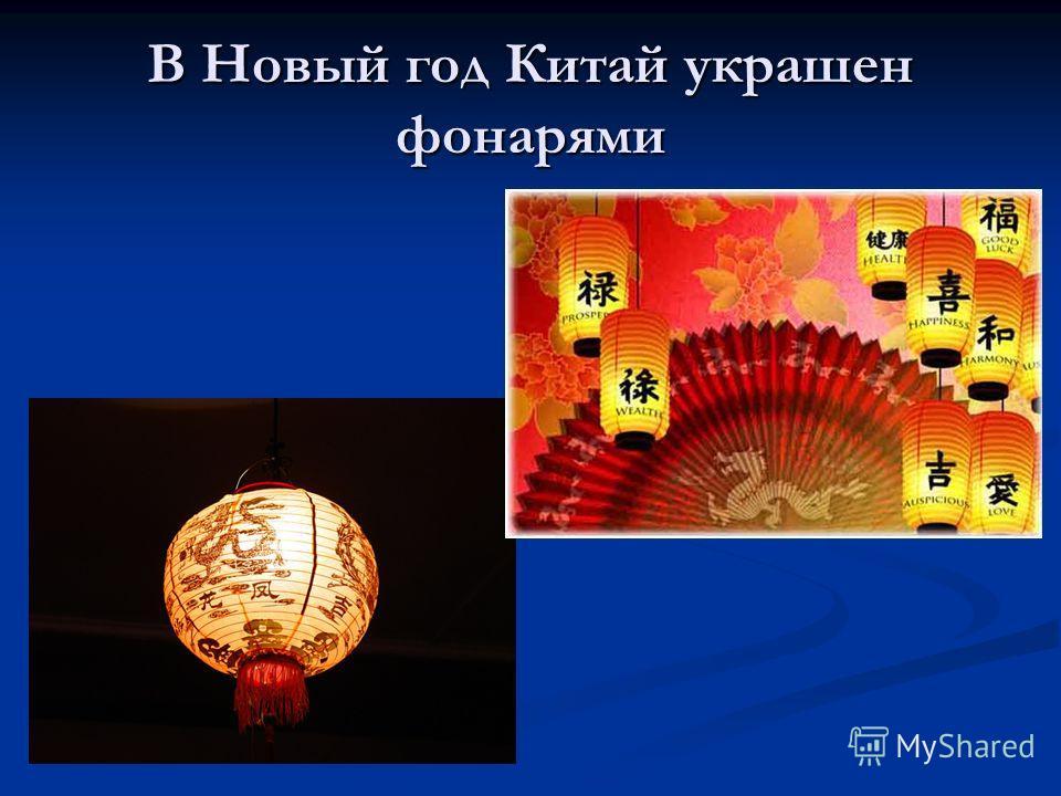 В Новый год Китай украшен фонарями