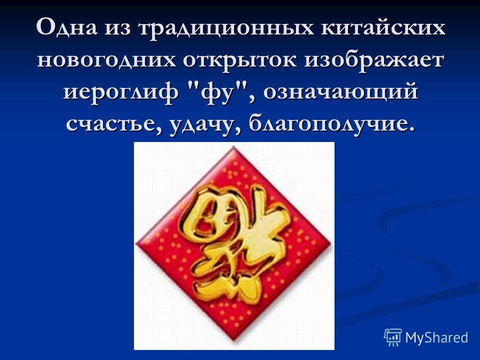 Одна из традиционных китайских новогодних открыток изображает иероглиф фу, означающий счастье, удачу, благополучие.