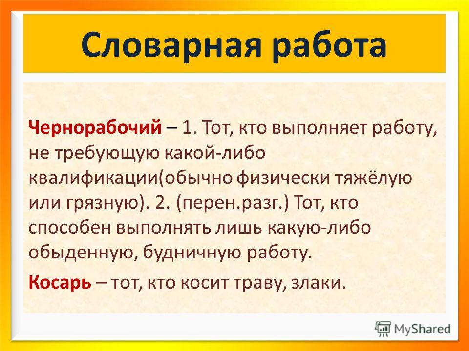 Н.Носов родился в Киеве. Писал в то же время, что и К.Чуковский, А.Барто, С.Маршак и С.Михалков. Первый его рассказ - «Затейники» был опубликован в журнале «Мурзилка» в 1938 г. Он написал много рассказов и повестей о ребятах. В 1954 г. Вышла книжка-с