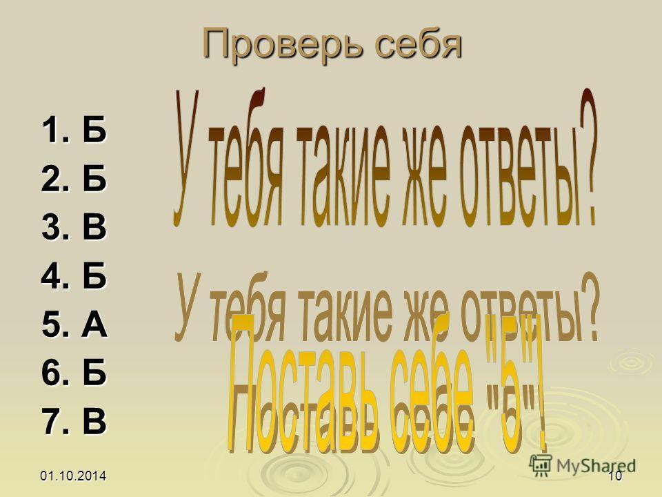 01.10.201410 Проверь себя 1. Б 2. Б 3. В 4. Б 5. А 6. Б 7. В