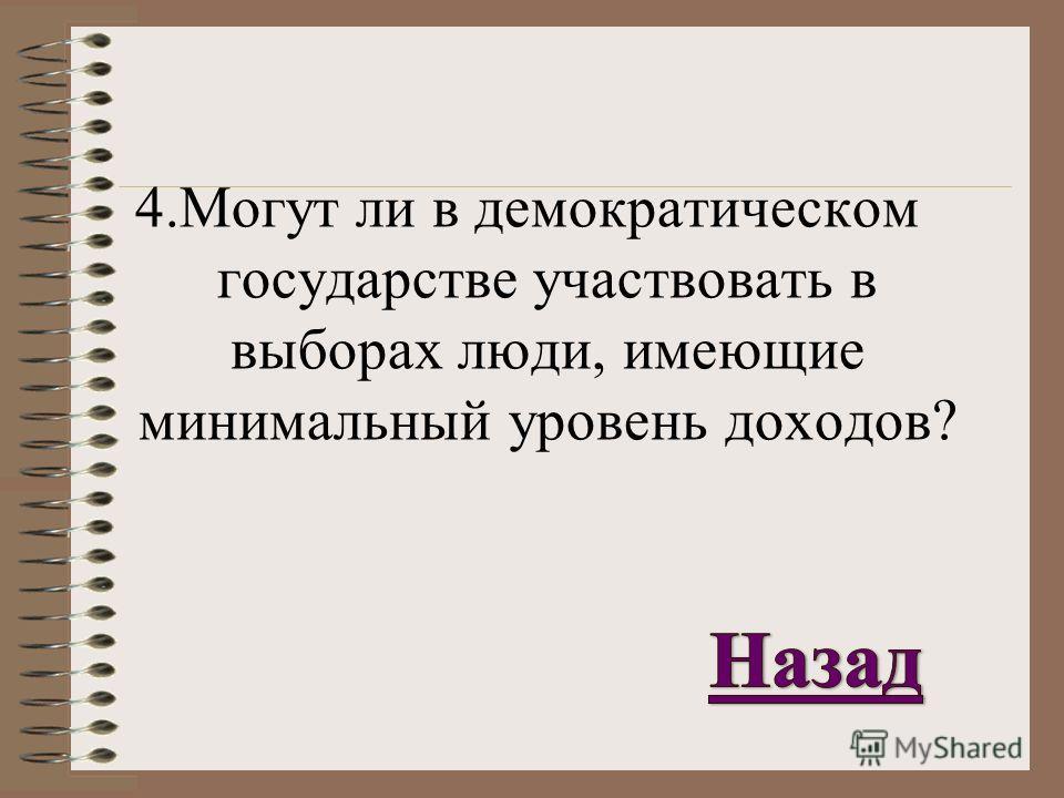 4. Могут ли в демократическом государстве участвовать в выборах люди, имеющие минимальный уровень доходов?