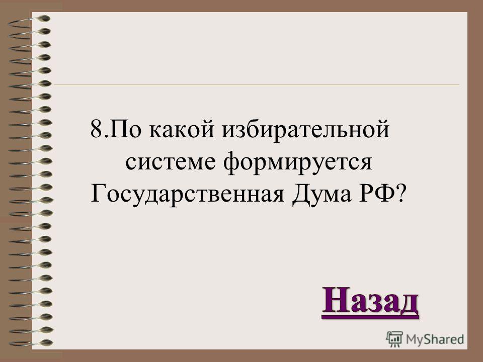 8. По какой избирательной системе формируется Государственная Дума РФ?