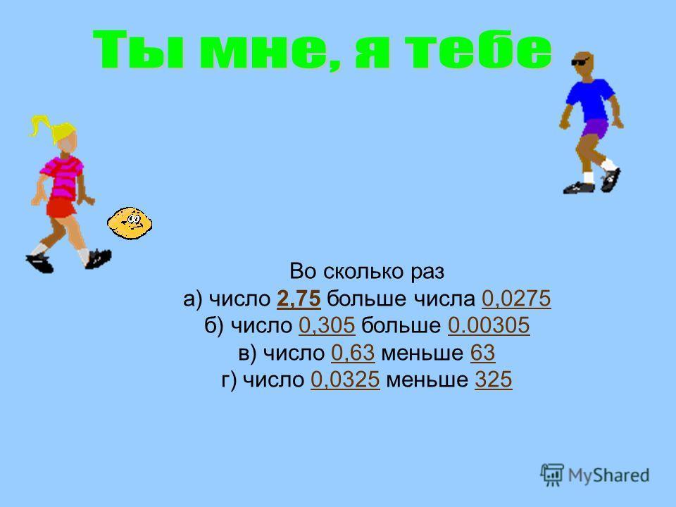 Известно что Чему равно: 2,997 0,2997 29,97