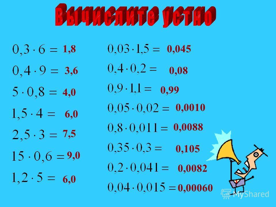 Умножение десятичной дроби на натуральное число Умножение десятичной дроби на десятичную дробь 3121, 42, 21192, х х 381, 663, 21 381 6912 + 2584 6242 +