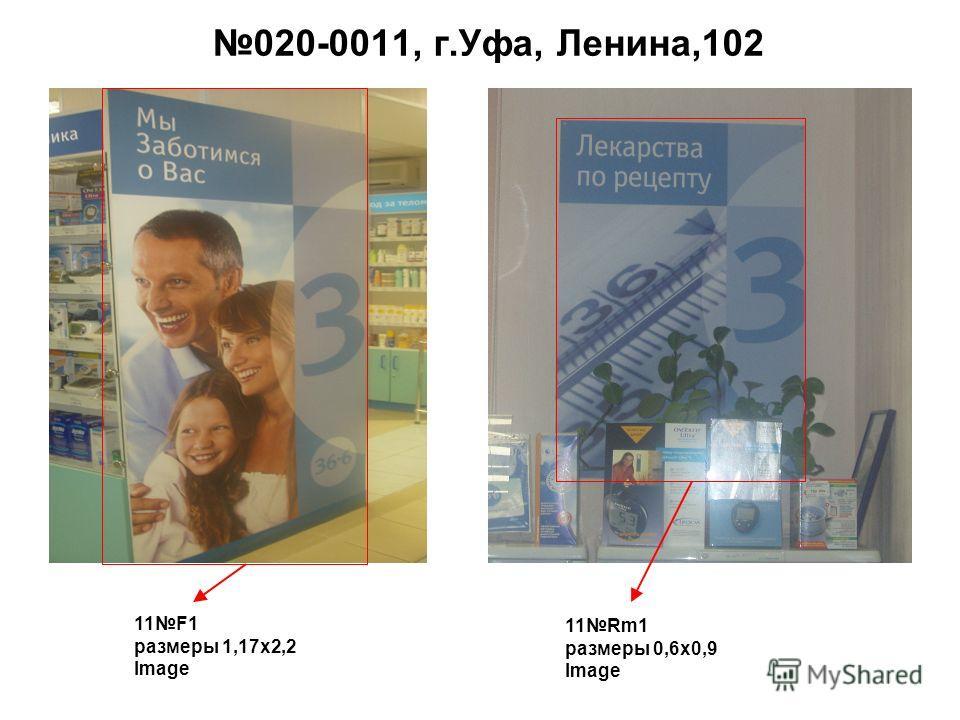 020-0011, г.Уфа, Ленина,102 11F1 размеры 1,17 х 2,2 Image 11Rm1 размеры 0,6 х 0,9 Image