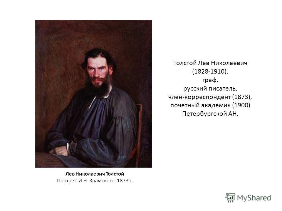 Презентация На Тему Лев Толстой