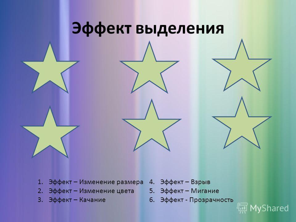 Эффект выделения 1. Эффект – Изменение размера 2. Эффект – Изменение цвета 3. Эффект – Качание 4. Эффект – Взрыв 5. Эффект – Мигание 6. Эффект - Прозрачность