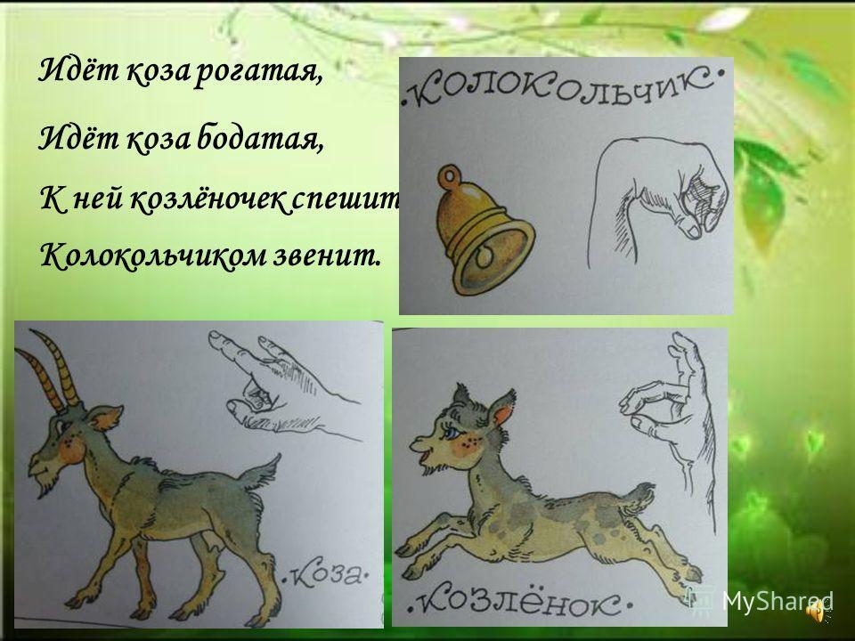 Идёт коза рогатая, Идёт коза бодатая, К ней козлёночек спешит Колокольчиком звенит.