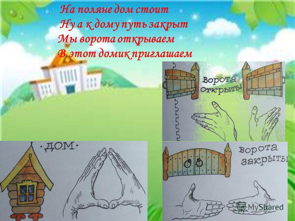На поляне дом стоит Ну а к дому путь закрыт Мы ворота открываем В этот домик приглашаем