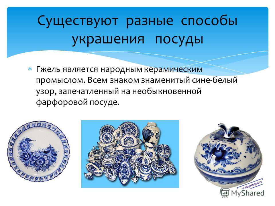 Гжель является народным керамическим промыслом. Всем знаком знаменитый сине-белый узор, запечатленный на необыкновенной фарфоровой посуде. Существуют разные способы украшения посуды