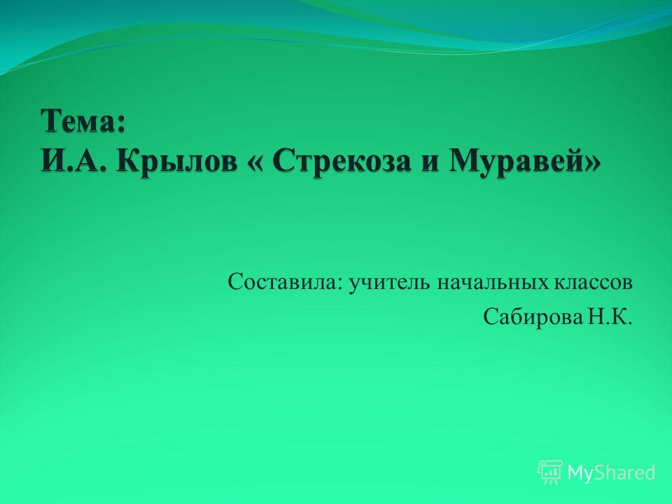 Составила: учитель начальных классов Сабирова Н.К.