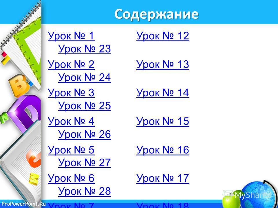 ProPowerPoint.Ru Содержание Урок 1Урок 1 Урок 12 Урок 23Урок 12 Урок 23 Урок 2Урок 2 Урок 13 Урок 24Урок 13 Урок 24 Урок 3Урок 3 Урок 14 Урок 25Урок 14 Урок 25 Урок 4Урок 4 Урок 15 Урок 26Урок 15 Урок 26 Урок 5Урок 5 Урок 16 Урок 27Урок 16 Урок 27 Ур