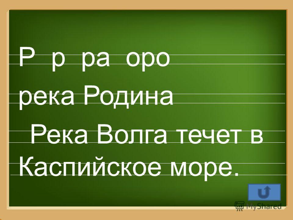 ProPowerPoint.Ru Р р ра оро река Родина Река Волга течет в Каспийское море.