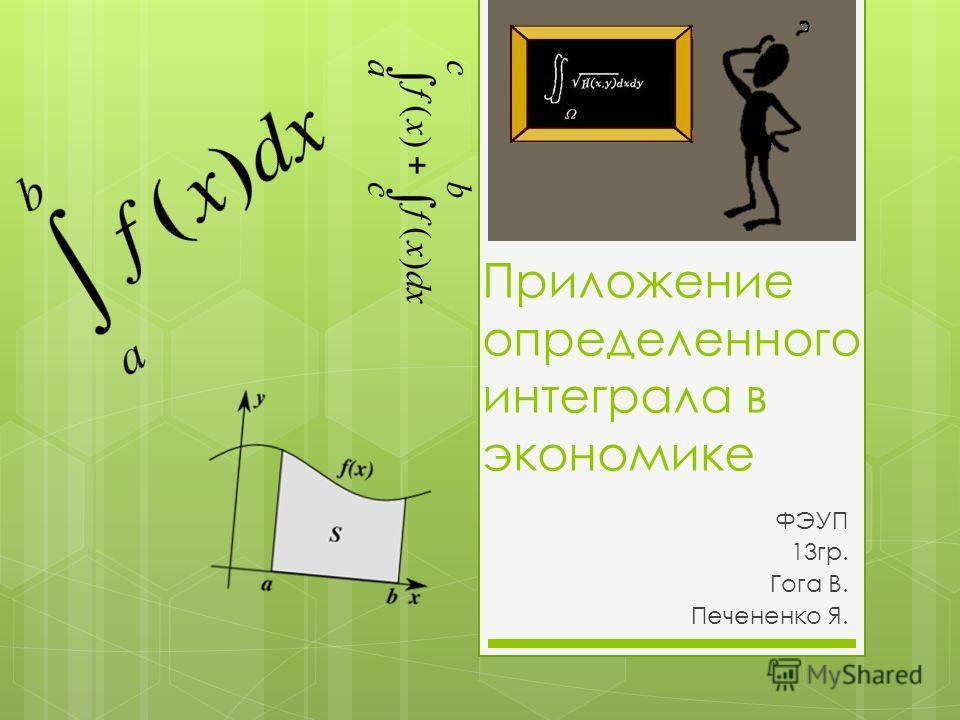 Приложение определенного интеграла в экономике ФЭУП 13 гр. Гога В. Печененко Я.
