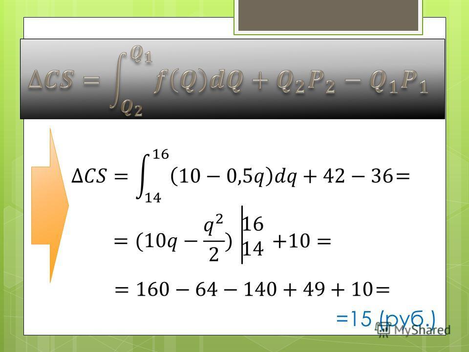 =15 (руб.)