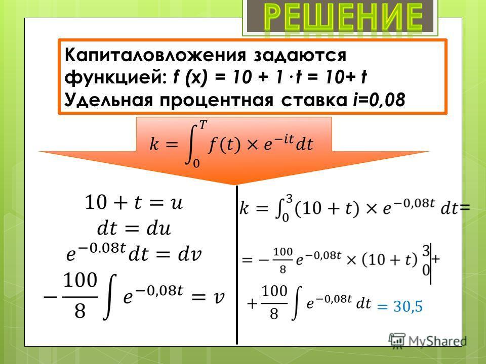 Капиталовложения задаются функцией: f (х) = 10 + 1· t = 10+ t Удельная процентная ставка i=0,08