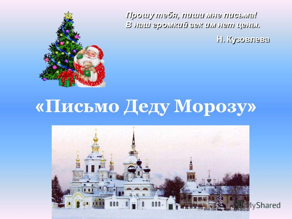 « Письмо Деду Морозу » Прошу тебя, пиши мне письма! В наш громкий век им нет цены. Н. Кузовлева