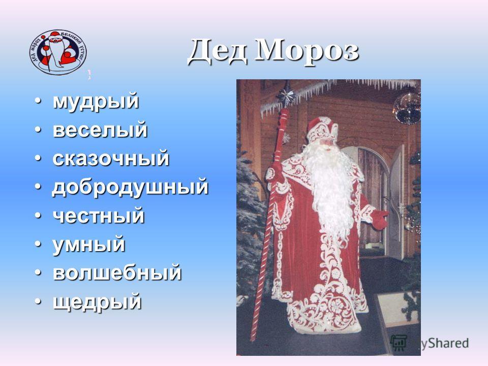 Дед Мороз мудрыймудрый веселыйвеселый сказочныйсказочный добродушныйдобродушный честныйчестный умныйумный волшебныйволшебный щедрыйщедрый
