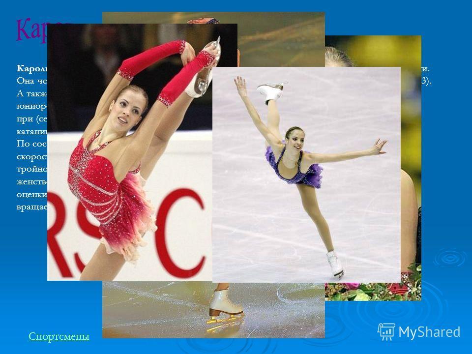 Каролина Костнер итальянская фигуристка, выступающая в женском одиночном катании. Она чемпионка мира 2012 года и пятикратная чемпионка Европы (2007, 2008, 2010, 2012, 2013). А также, она первая итальянка, выигравшая медаль на чемпионате мира среди юн