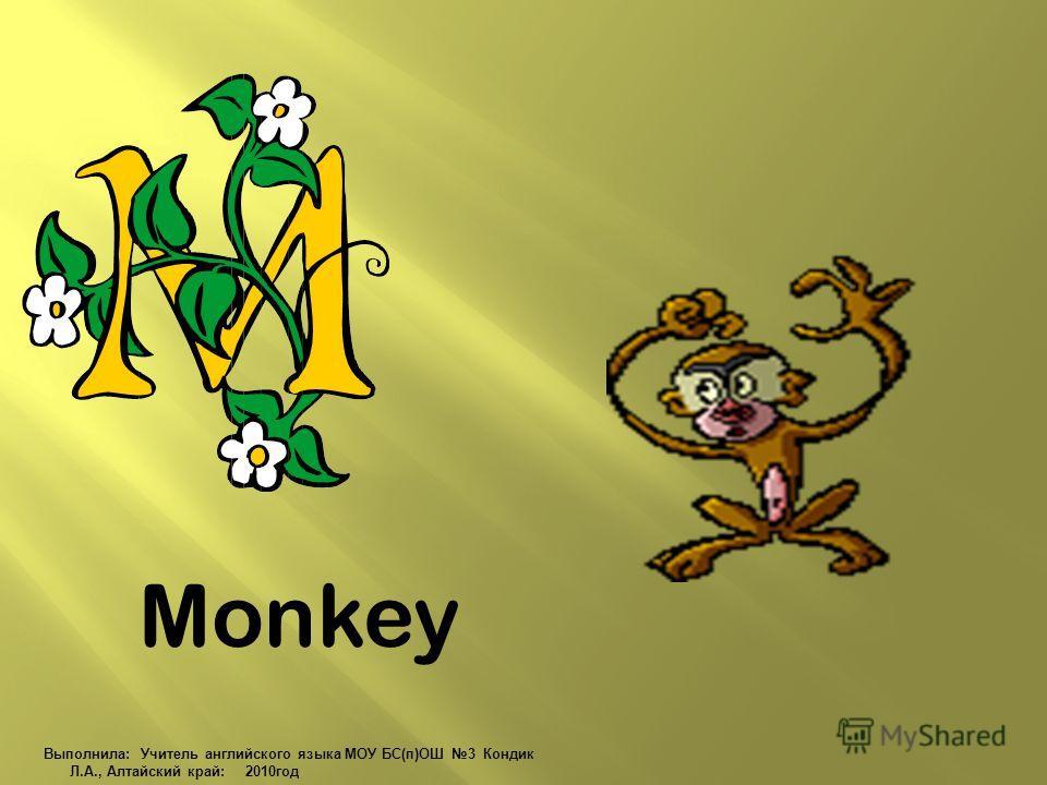 Monkey Выполнила: Учитель английского языка МОУ БС(п)ОШ 3 Кондик Л.А., Алтайский край: 2010 год