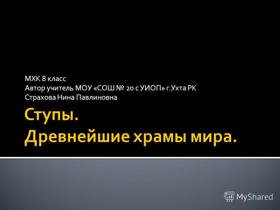 МХК 8 класс Автор учитель МОУ «СОШ 20 с УИОП» г.Ухта РК Страхова Нина Павлиновна