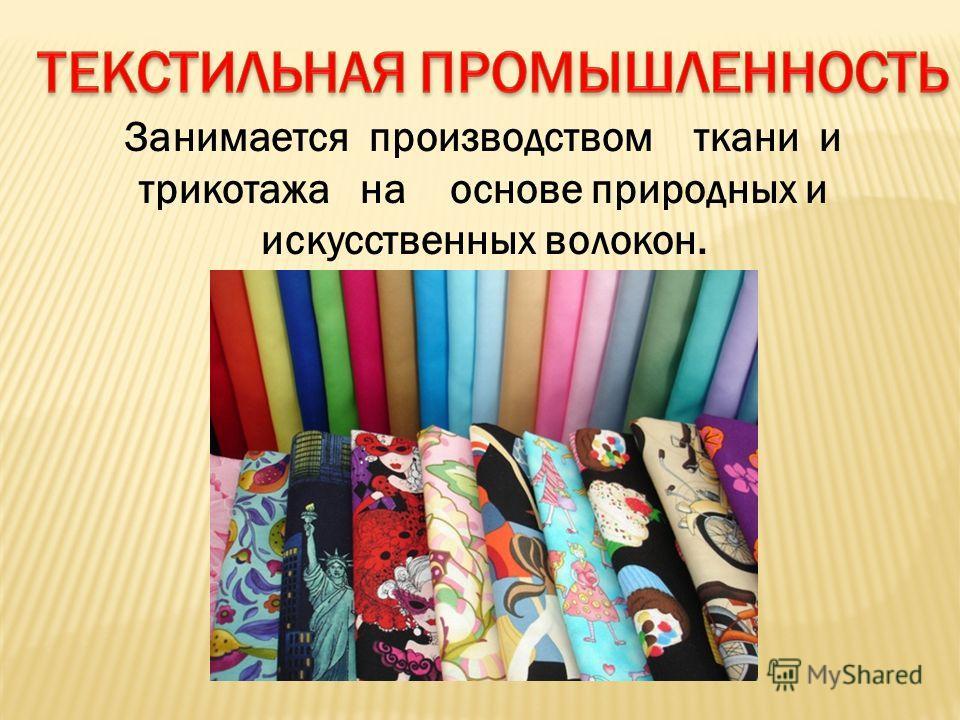 Занимается производством ткани и трикотажа на основе природных и искусственных волокон.