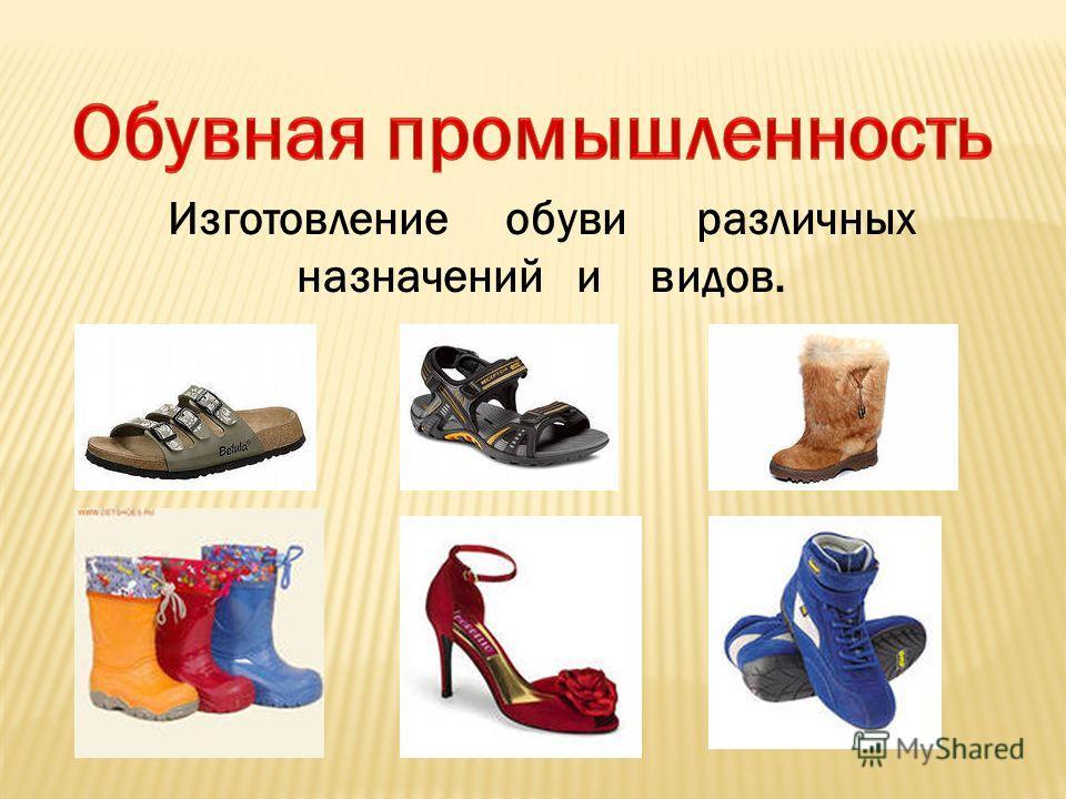 Изготовление обуви различных назначений и видов.