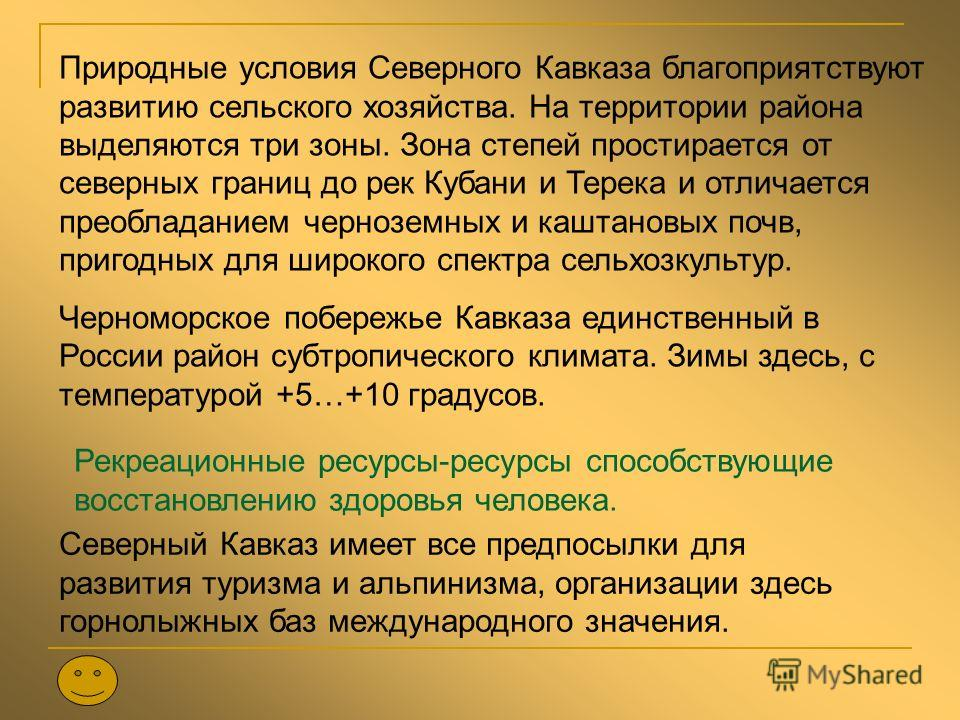 Природные условия Северного Кавказа благоприятствуют развитию сельского хозяйства. На территории района выделяются три зоны. Зона степей простирается от северных границ до рек Кубани и Терека и отличается преобладанием черноземных и каштановых почв,