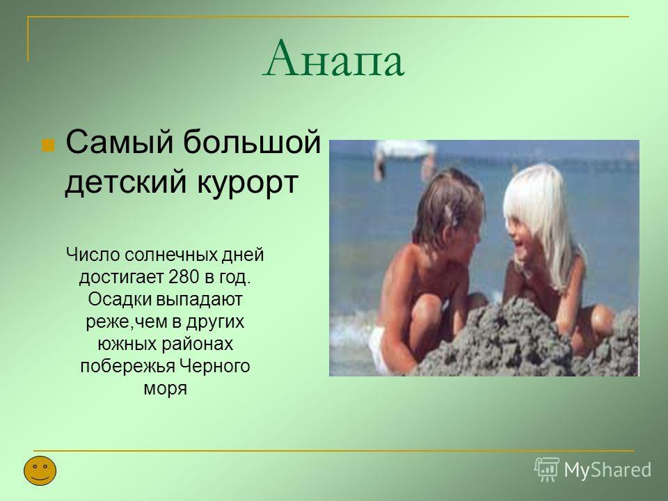 Анапа Самый большой детский курорт Число солнечных дней достигает 280 в год. Осадки выпадают реже,чем в других южных районах побережья Черного моря