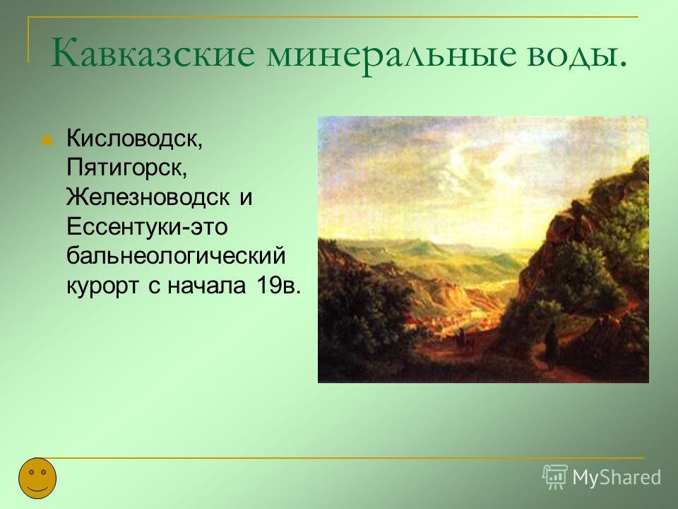 Кавказские минеральные воды. Кисловодск, Пятигорск, Железноводск и Ессентуки-это бальнеологический курорт с начала 19 в.